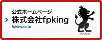 株式会社fpking