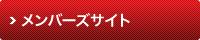 けんや塾 塾生メンバーズサイト