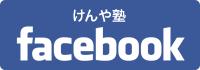 けんや塾 facebook