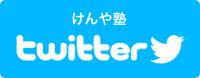 けんや塾 twitter